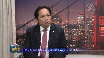 【湾区聚焦】阿拉米达市议员候选人庄锦镇Stewart Chen专访