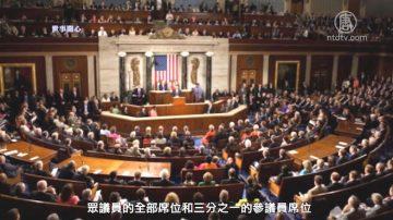 【世事關心】中期選舉 將如何影響美國政治?
