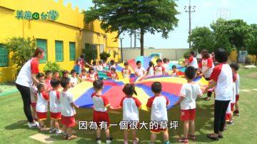 美丽心台湾:充满爱与活力的幼儿园 黄秀森在地深耕28载