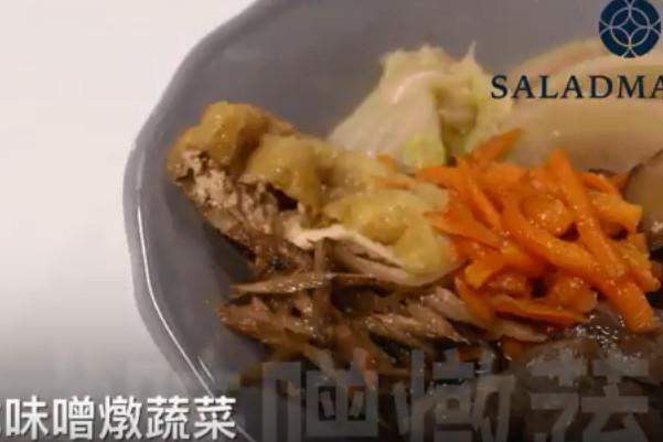 日式味噌炖蔬菜 健康美食(视频)
