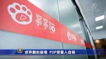 【微视频】世界观的崩塌 P2P受害人自杀