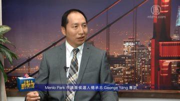 【湾区聚焦】Menlo Park市议员候选人杨承志George Yang专访