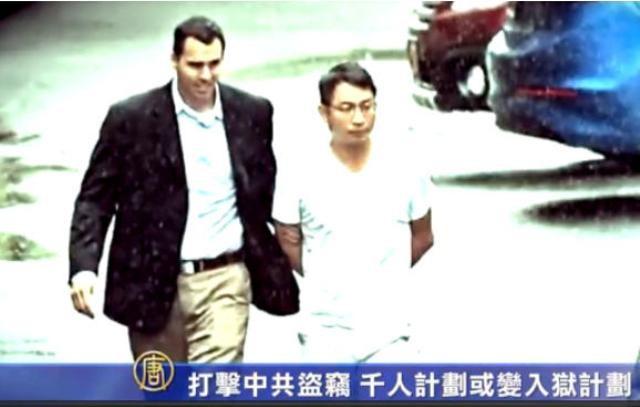 """千人计划被指牵涉中共军方 华裔""""问题学者""""连续被捕"""