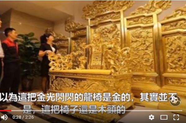 故宫龙椅长达500年历史 金光闪闪的龙椅是用金子做的吗(视频)