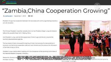ChinaUncensored(中国解密):中共在非洲扩展其殖民地权力