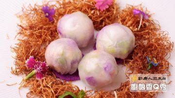 厨娘香Q秀:麻辣脆菇腐皮烧卖-缤纷田园水晶饺