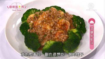 厨娘香Q秀:酒酿鲜虾球/酿杭椒
