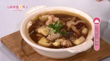 厨娘香Q秀:芝麻豆腐奶酪/三鲜豆腐煲