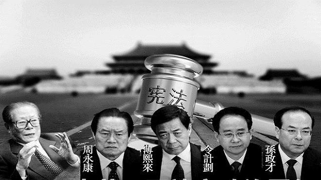 周永康更大罪行曝光  党媒:比腐败还恐怖