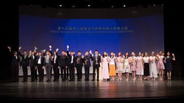 第八届全世界中国古典舞决赛结果出炉