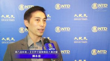 第八届全世界中国古典舞大赛 评审:本届水平最高