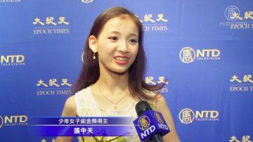 第八届中国舞大赛女子金奖选手获奖感言
