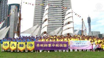 月圆难团圆 日本法轮功学员横滨游行诉心声