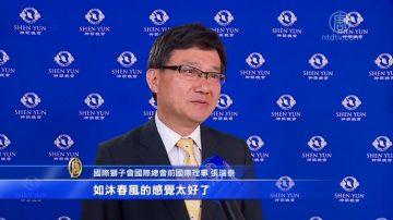 中台湾商界领袖:听神韵音乐如沐春风