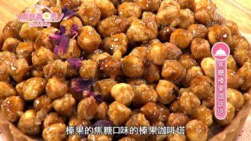 厨娘香Q秀:焦糖榛果咖啡塔