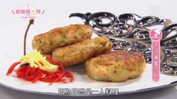 厨娘香Q秀:红黎麦山药浓汤-美式老海湾蟹肉饼