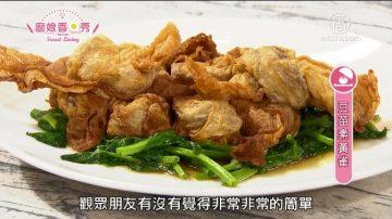 厨娘香Q秀:苗素黄雀/牡丹椒干丝