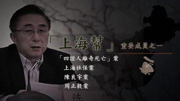 上海前检察长陈旭被判无期徒刑