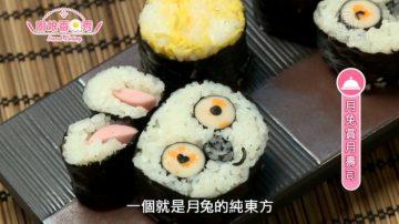 厨娘香Q秀:欢乐圣诞寿司-月兔赏月寿司