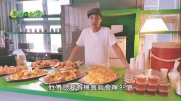 美丽心台湾:泰雅族青年开餐厅 行销自家高山茶