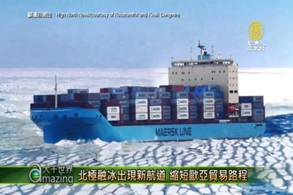 北极融冰现新航道 4.2万吨货轮零下25度穿越俄罗斯北极区