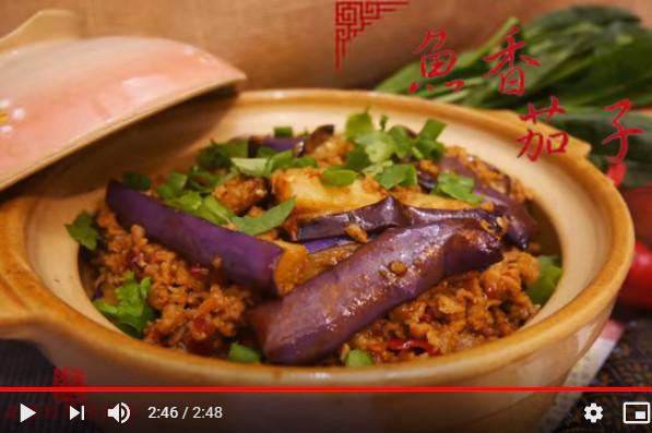 鱼香茄子 超好吃的下饭菜(视频)