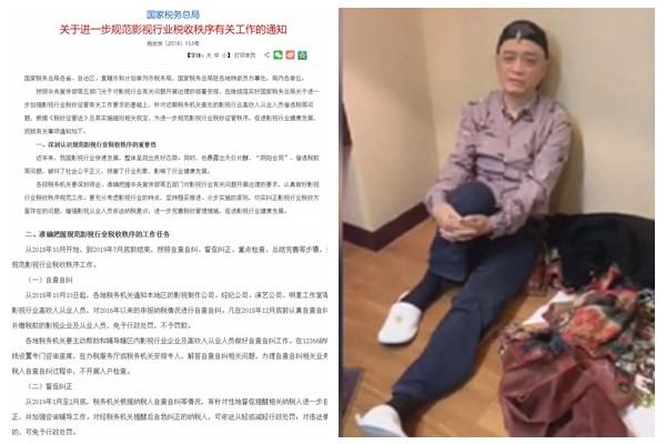 """税务总局新公文出台 崔永元3000多份""""合同""""废了?"""