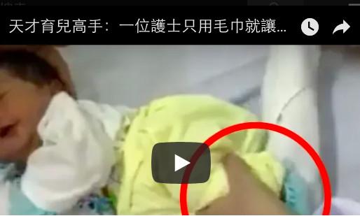 奇妙:一位护士只用毛巾就让宝宝立即入睡!