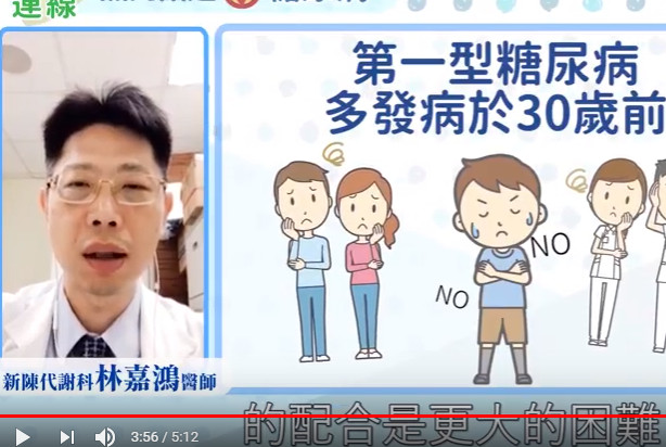 糖尿病医师:3招稳血糖(视频)