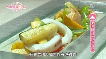 厨娘香Q秀:果漾醋彩蔬热拌海鲜