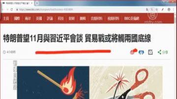 【石涛评述】川普望11月与习近平会谈 贸易战或触两国底线(上)