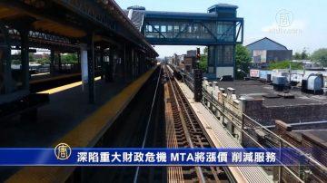 深陷重大财政危机 MTA将涨价 削减服务