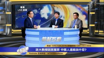 【热点互动】浙大教授因言获罪 中国人还能说什么?