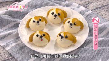 厨娘香Q秀:造型馒头令人惊艳