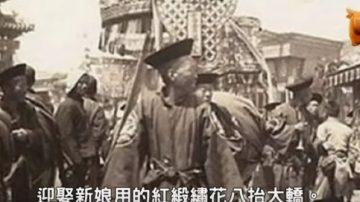 清朝大户人家迎娶新娘的历史老照片(视频)
