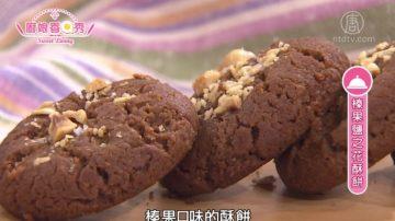厨娘香Q秀:焦糖苹果蛋糕-榛果盐之花酥饼