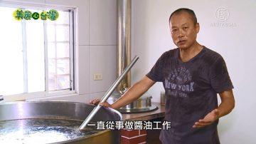 美丽心台湾:薪火相传 传统柴烧酱油代代飘香