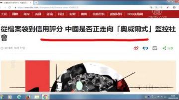 """【石涛评述】大数据监控 中国沦""""奥威尔式""""社会(上)"""