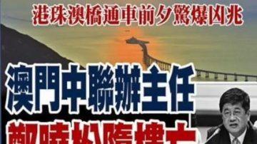 【新闻看点】北京从速善后郑晓松坠亡有何机密?