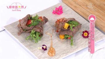 厨娘香Q秀:椰香红咖喱大虾-香芒牛肉卷搭泰式莎莎酱