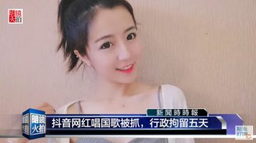 ChinaUncensored(中国解密): 中国网红碰了《国歌法》被抓 你可以遵守吗?