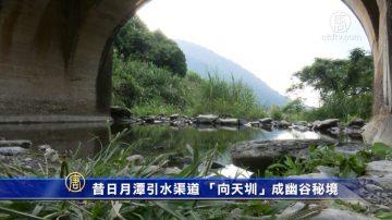 """昔日月潭引水渠道 """"向天圳""""成幽谷秘境"""