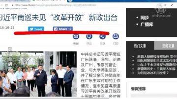 """【石涛评述】习近平南巡未见""""改革开放""""新政出台"""