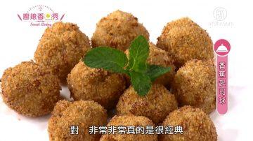 厨娘香Q秀:香蕉起士球/红酒炖甜梨