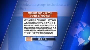 11月7日全球看中国