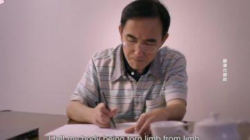 """华语片""""求救信"""" 入围奥斯卡最佳纪录片"""