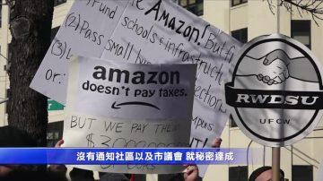 亚马逊入纽约得30亿补贴 反对声浪四起