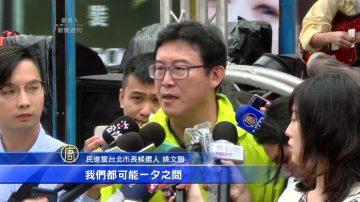 中共渗透选举 姚文智呼吁台湾人民看清楚