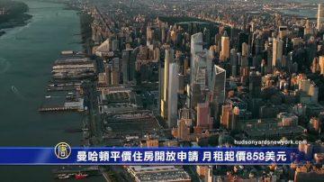 曼哈顿平价住房开放申请 月租起价858美元