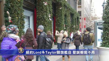 纽约Lord&Taylor关旗舰店 圣诞橱窗不再